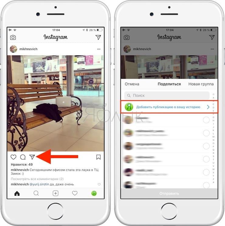 3 effektivnyh sposoba sdelat repost video v instagrame