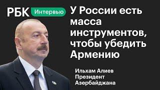 aliev rasskazal chto predprimet azerbajdzhan v svyazi so sbitym rossijskim vertoletom aliev rasskazal chto predprimet azerbajdzhan v svyazi so sbitym rossijskim vertoletom
