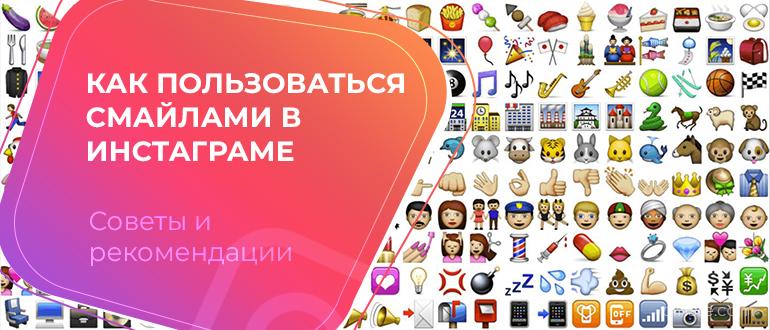 besplatnye emodzhi i smajliki v instagram kak ispolzovat kody i znaki