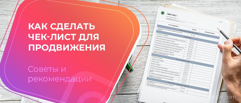 chek list instagram dlya uspeshnogo povysheniya trafika