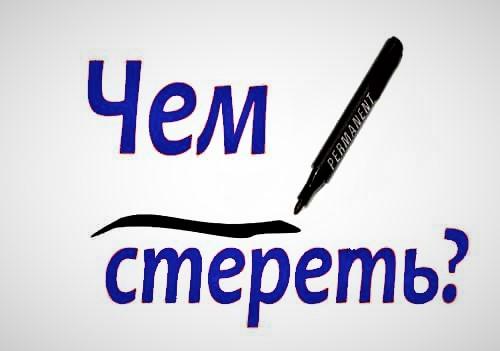 chem otteret marker s mebeli sposoby udaleniya polos pyaten markera s mebeli