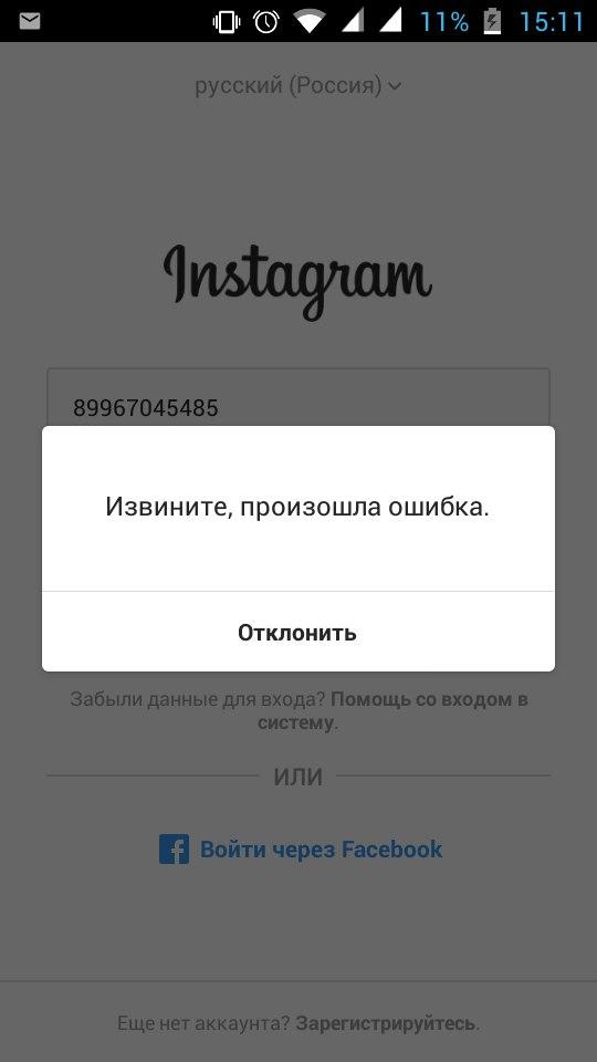 chto delat esli ne mogu zajti v instagram izvinite proizoshla oshibka