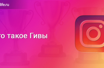 chto takoe givy instagram i kak ih ispolzovat