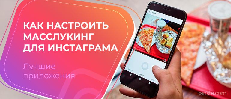 chto takoe massluking instagram top 3 prilozheniya