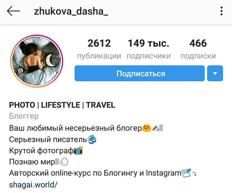 chto takoe shapka profilya v instagram primery originalnogo oformleniya