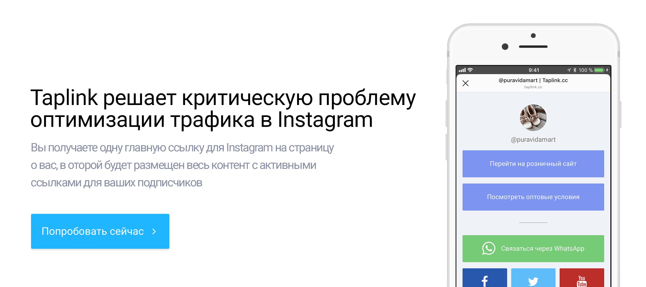 chto takoe taplink v instagram nastrojka i primenenie