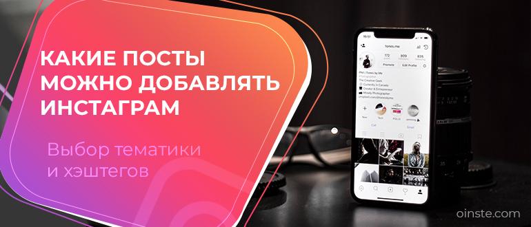 chto vykladyvat v instagram dlya vovlecheniya i prodvizheniya