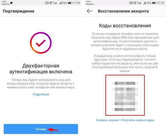 dvuhfaktornaya autentifikaciya v instagram otkljuchenie i podkljuchenie