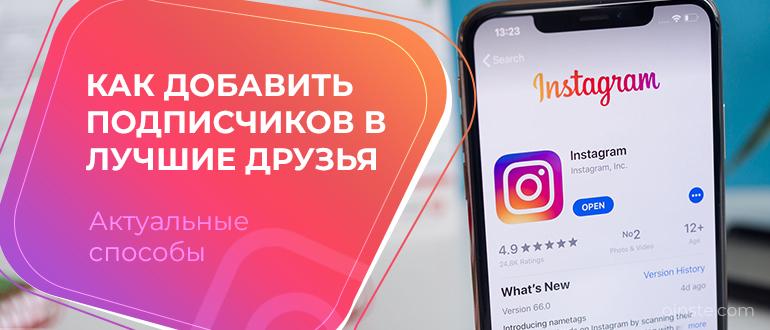 funkciya instagram luchshie druzya princip raboty