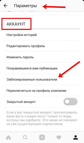gde nahodyatsya zablokirovannye polzovateli v instagram kak najti s telefona i kompjutera