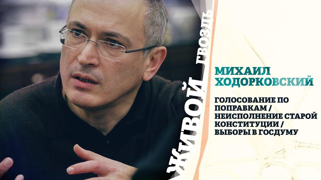 hodorkovskij pohvalil rossiyan za pravilnyj vybor na golosovanii po popravkam