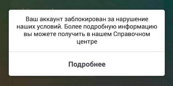 instagram blokirovka za chto i kak blokirujut akkaunt