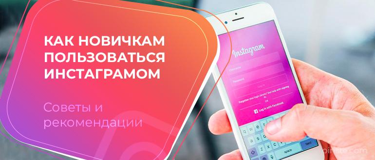 instagram dlya novichkov chto eto takoe i kak polzovatsya na telefone
