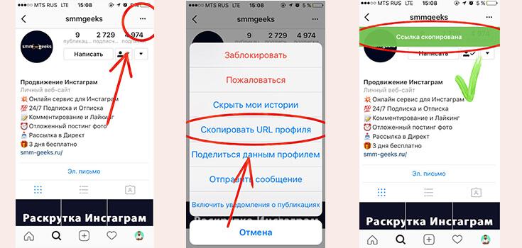 instagram ssylka na svoj profil kak skopirovat s telefona