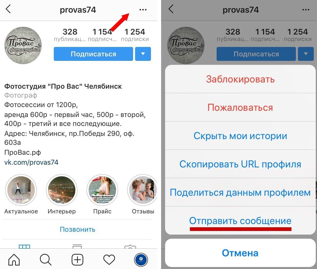 instrukciya po rabote s direktom v instagrame