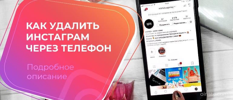 izbavlyaemsya ot instagram v svoem telefone