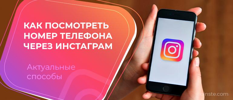 kak cherez instagram posmotret nomer chuzhogo telefona
