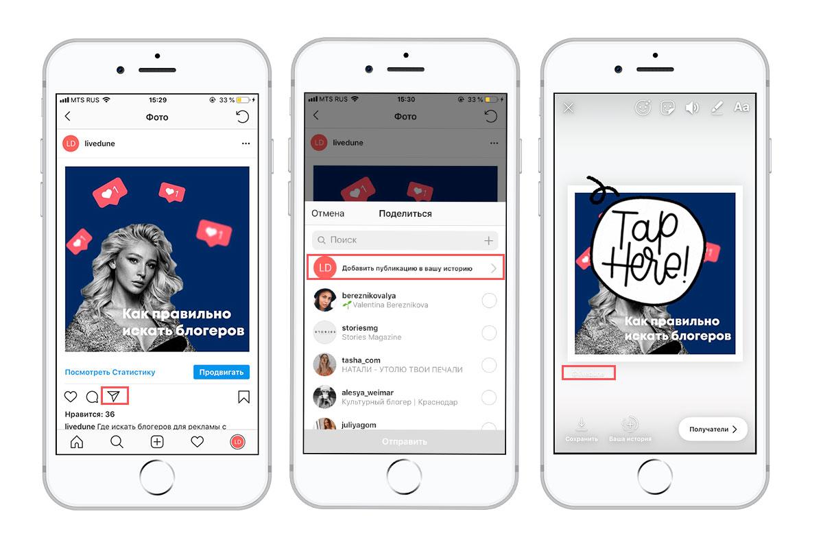 kak delat reposty v instagrame na androide effektivnye sposoby