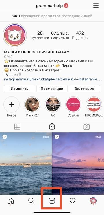 kak dobavit v storis instagram video s telefona i kompjutera