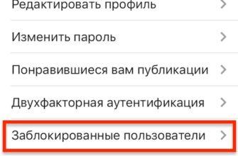 kak najti zablokirovannogo polzovatelya v instagrame i razblokirovat