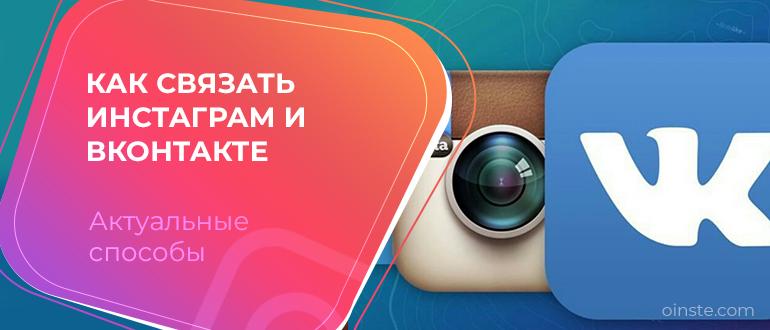 kak nastroit sinhronizaciju i publikovat foto iz instagram v vk