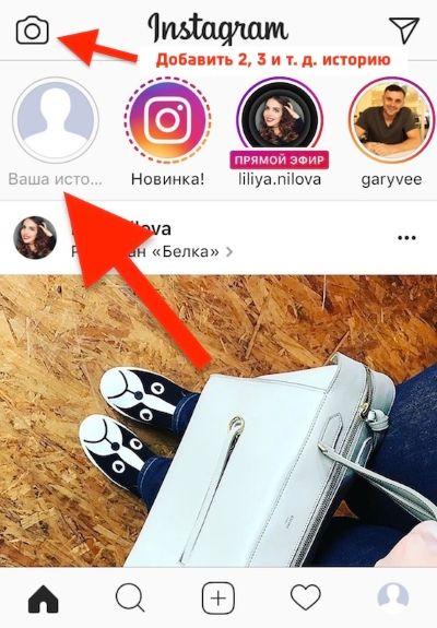 kak opublikovat istoriju v instagram