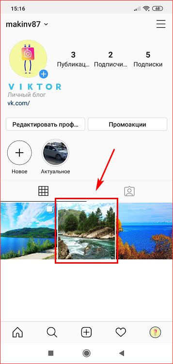 kak otredaktirovat opublikovannoe foto v instagram