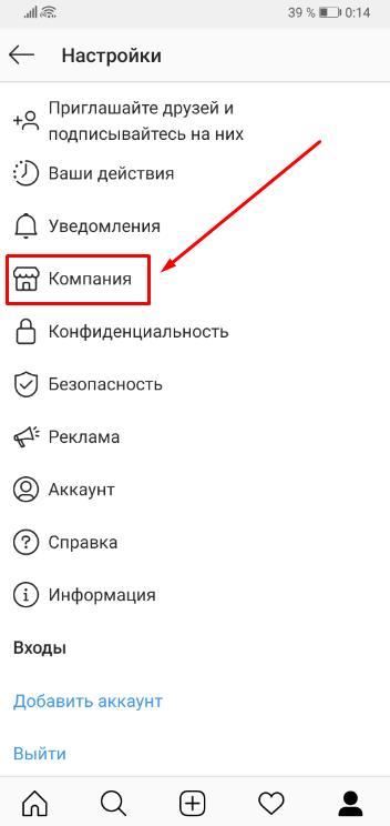 kak pomenyat kartu v instagram dlya oplaty reklamy vse sposoby