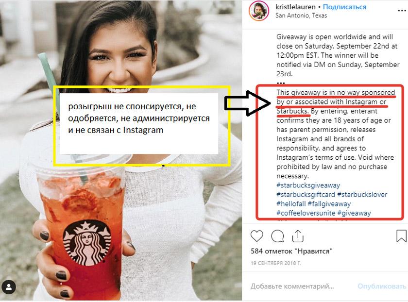 kak pravilno provesti rozygrysh v instagram tekst i primery