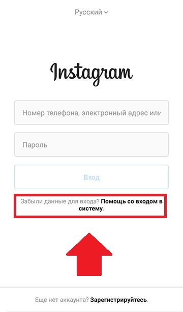 kak sbrosit i vosstanovit parol v instagram