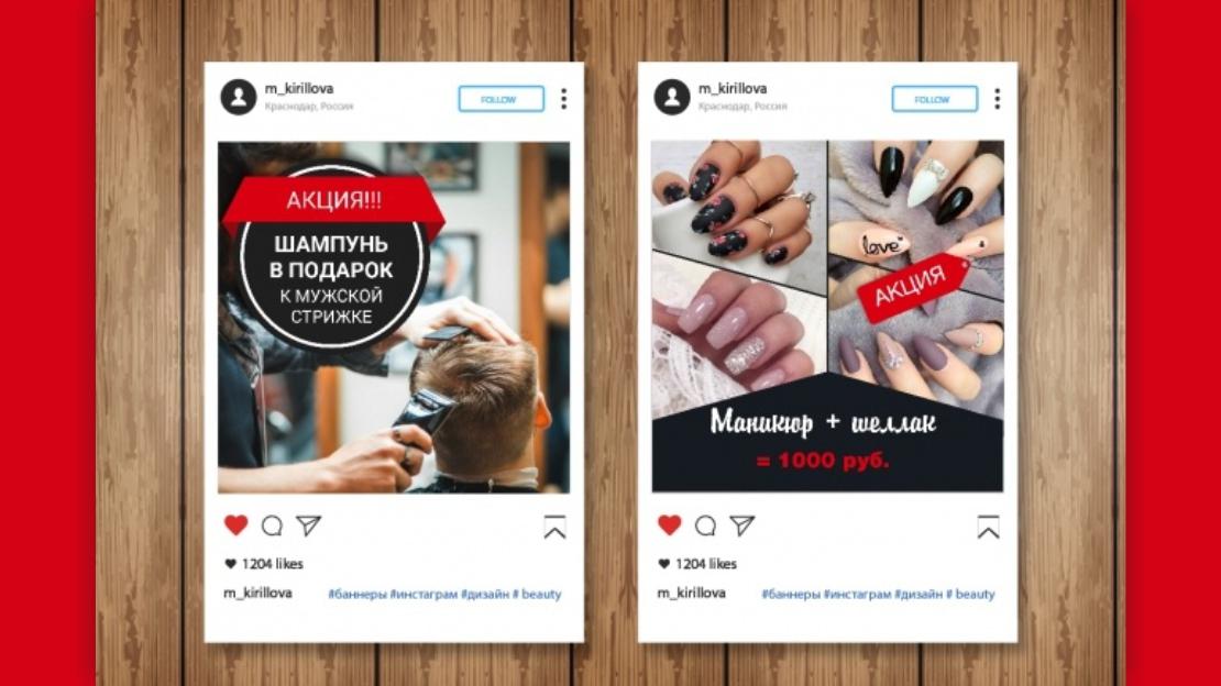 kak sdelat krasivyj reklamnyj maket dlya instagram