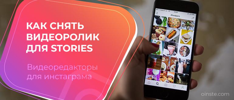 kak sdelat stilnoe video dlya instagram v storis