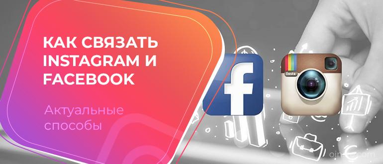 kak sinhronizirovat profili instagram i fejsbuka na pk i telefone