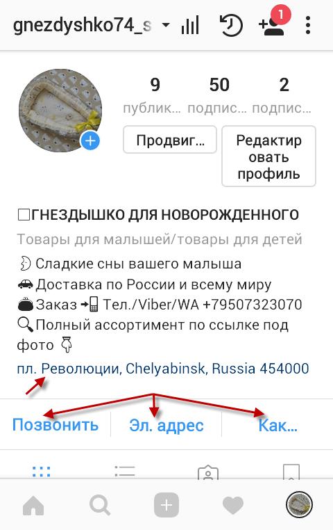 kak v instagram dobavit i udalit knopku pozvonit