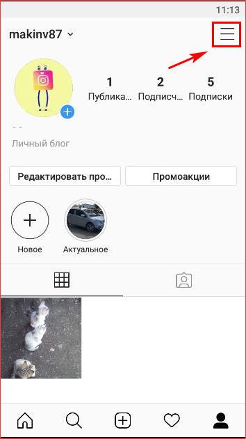 kak v instagram sohranit v zakladki post foto i video