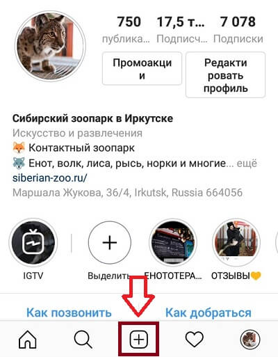 kak v instagram zagruzit video s telefona i kompjutera