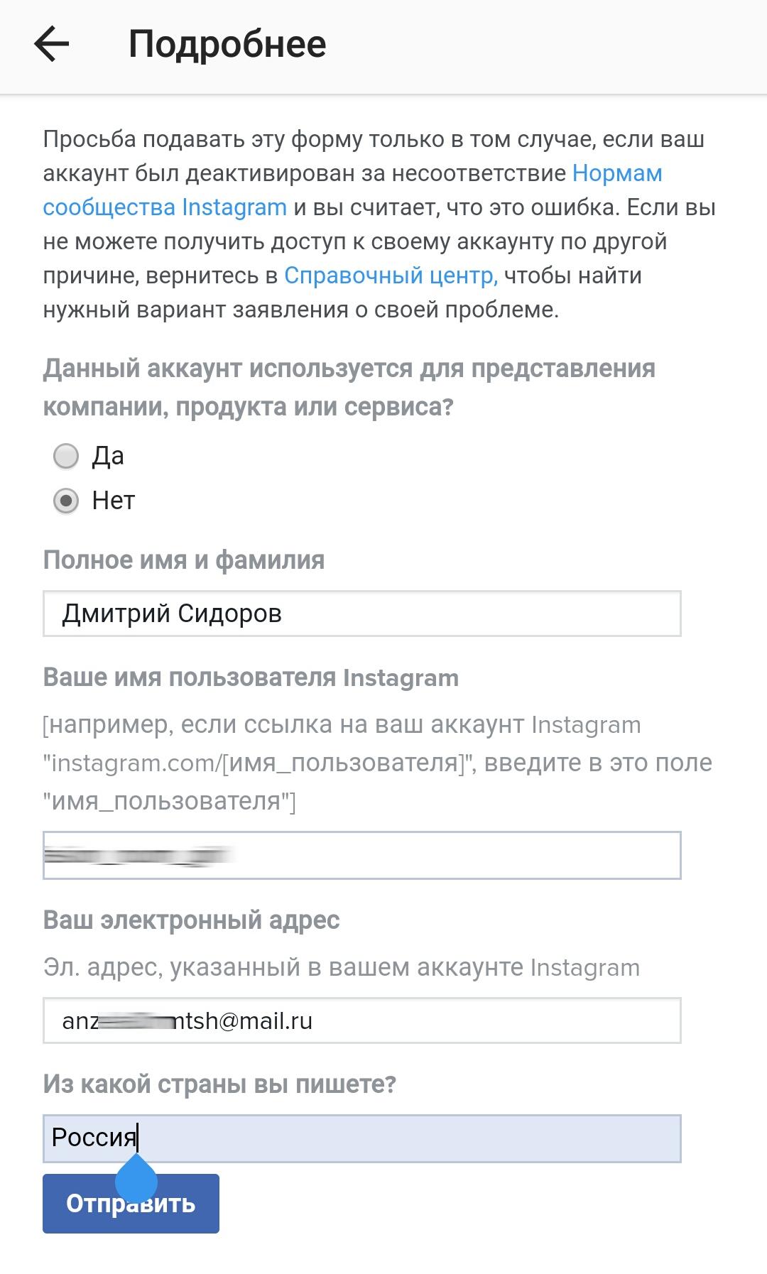 kak vosstanovit dostup k instagram razblokirovka akkaunta