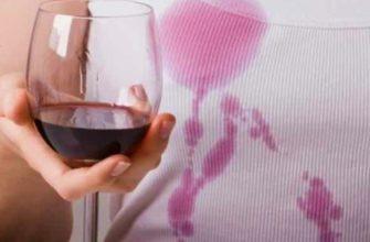 kak vyvesti pyatna ot krasnogo vina s tkani skaterti