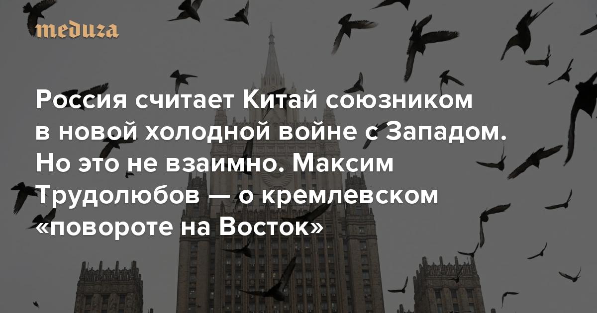 kitaj segodnyashnyaya sverhderzhava a rossiya poteryala etot status i s kazhdym dnem vse dalshe ot nego s