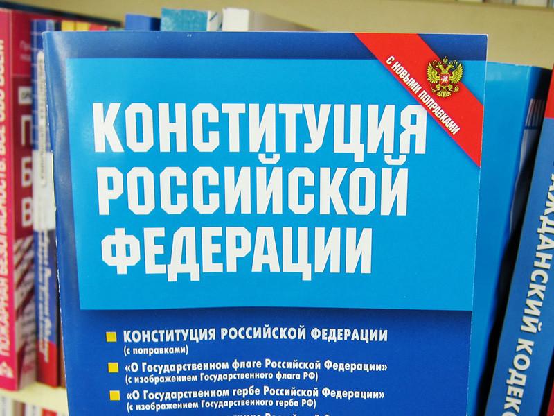 knizhnye magaziny uzhe nachali prodavat konstituciju s novymi popravkami