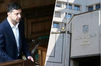 konstitucionnyj sud ukrainy soobshhil zelenskomu ob ugolovnoj otvetstvennosti za ego ukaz