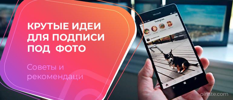 luchshaya podborka statusov i podpisej dlya devushek pod foto v instagram