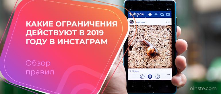novovvedeniya na platforme instagram 2019 limity ogranicheniya na podpiski i otmena lajkov