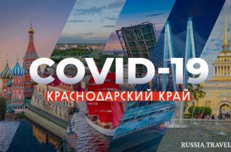 obyavleny pravila poseshheniya turistami krasnodarskogo kraya