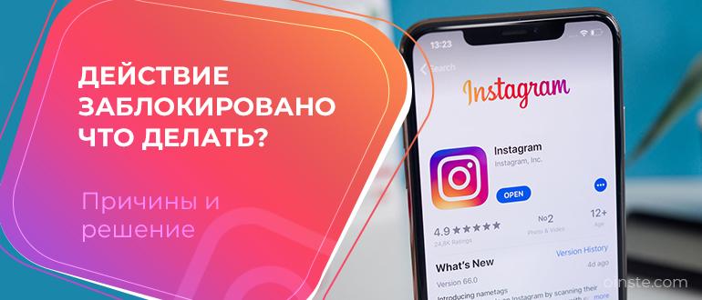 pochemu blokiruetsya registraciya v instagram prichiny i reshenie