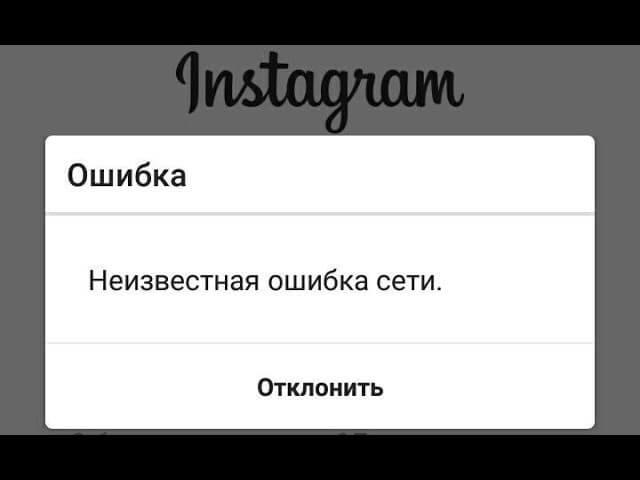 pochemu instagram vydaet neizvestnuju oshibku seti chto delat