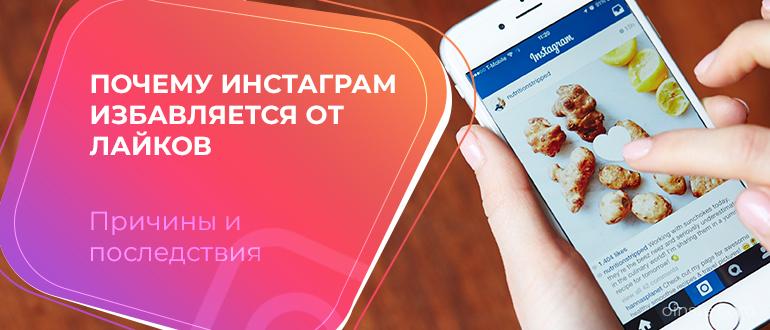 politika instagram zachem ubirat lajki iz prilozheniya