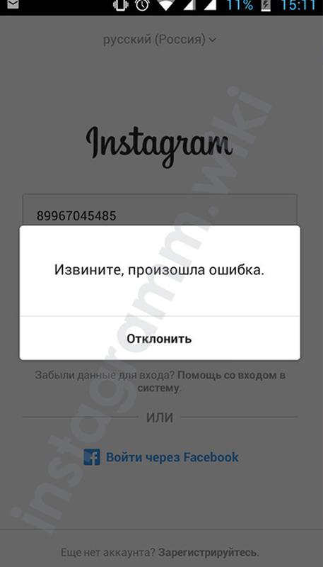 pri registracii akkaunta instagram vydaet oshibku prichiny