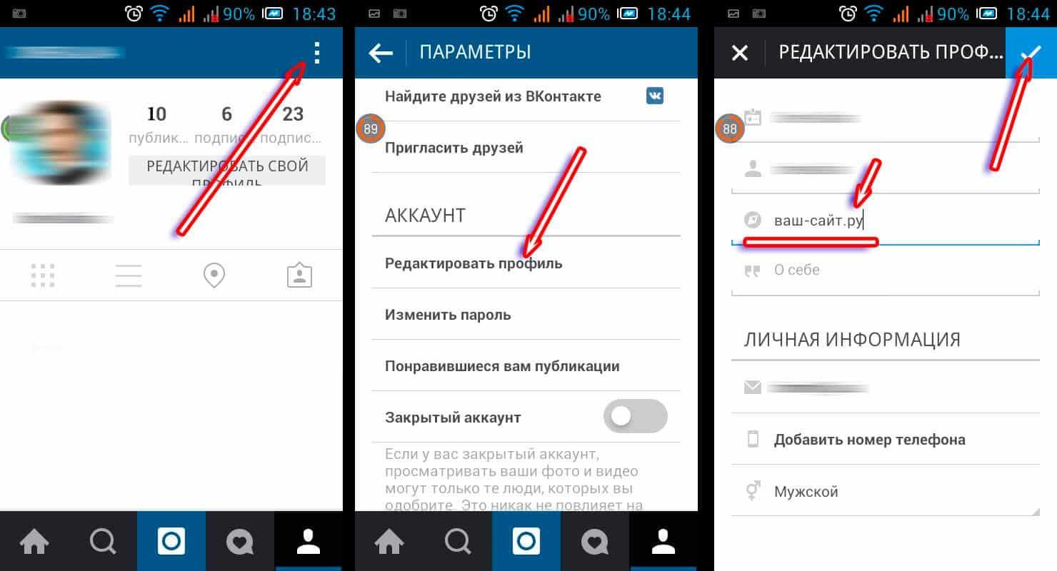 profil v instagrame kak otkryt s telefona android i ajfon