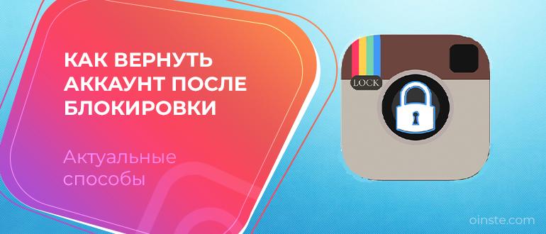 razblokirovka vremenno zablokirovannogo instagram akkaunta instrukciya